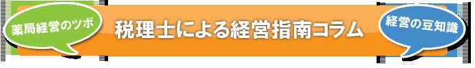 税理士による経営指南コラム『経営の豆知識』、『薬局経営のツボ』