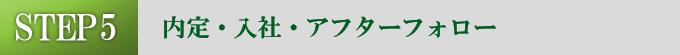 STEP5 内定・入社・アフターフォロー